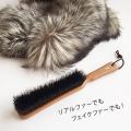 洋服ブラシ【ファー・毛皮用ブラシ】(日本製)