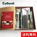 Collonil バッグお手入れプレミアムセット(ギフトBOX入り)