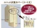 【ユニット衣装カバー(コート丈)】