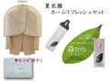 夏衣類のホームリフレッシュセット