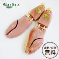 【ウッドロアシダーシューツリー】Woodloreシダーシューキーパー【交換無料】