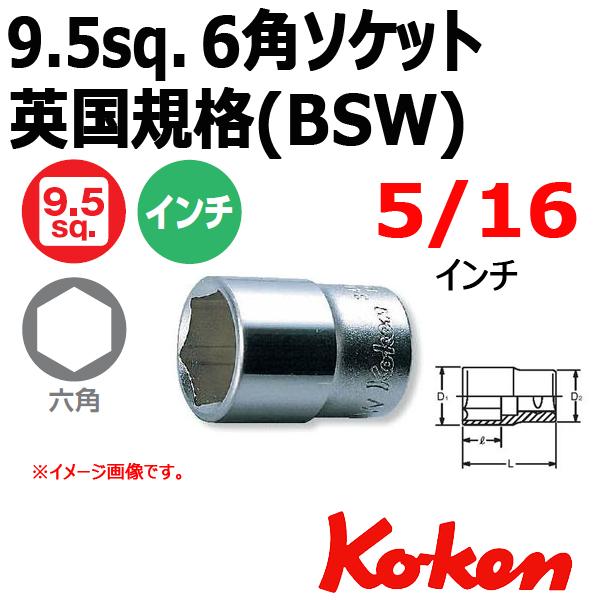 Koken(コーケン) 3/8sq ショー...