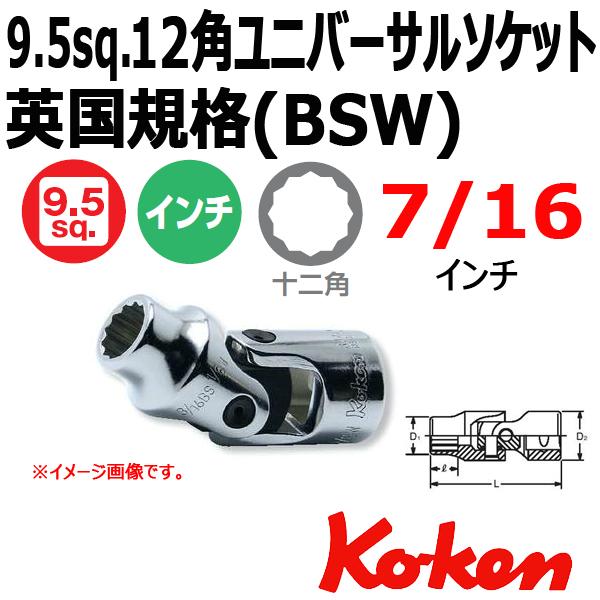 Koken(コーケン) 3/8sq ユニバ...