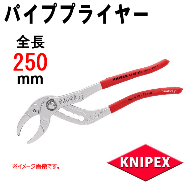 Knipex パイププライヤー 8103-250