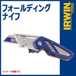 irwin フォールディングナイフ