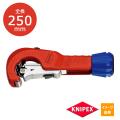 Knipex 9031-02SB チューブカッター