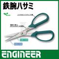 ENGINEER エンジニア