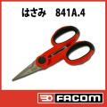 【メール便可】 Facom(ファコム) はさみ 841A4