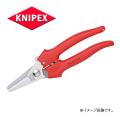 【メール便可】 KNIPEX(クニペックス)  電工ハサミ   9505-190