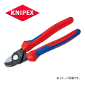 KNIPEX(クニペックス) ケーブルカッター 9512-200