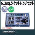 SIGNET 11621 ソケットレンチセット インチ