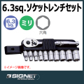 SIGNET 11711S ソケットレンチセット