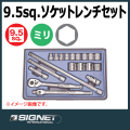 SIGNET 12719 ソケットレンチセット