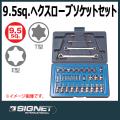 """SIGNET(シグネット) 3/8""""sq  ヘクスローブソケットセット 【トルクス】"""