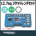 SIGNET 13720 ソケットレンチセット