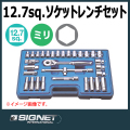 SIGNET 13732 ソケットレンチセット