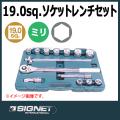 SIGNET 3/4sq ソケットレンチセット