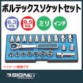 SIGNET 20675 ボルテックスソケットセット
