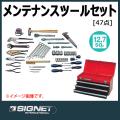 SIGNET 800S-56 1/2SQ メンテナンスツールセット