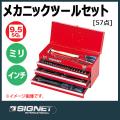 SIGNET 800S-58 メカニックツールセット ミリ インチ