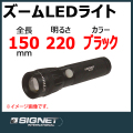 SIGNET 96050BK