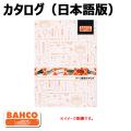 BAHCO バーコ カタログ