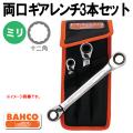 BAHCO S4RM/3T ギアレンチセット