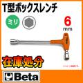 Beta 六角棒レンチ 941 シリーズ