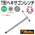 Beta 六角棒レンチ 2.5mm 951-2.5