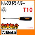 ラストチャンス Beta イジリ止め穴付トルクスドライバー T10