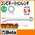 Beta コンビネーションレンチ 42AS-3/4