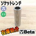 Beta ロングソケット 11mm