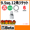 Beta 910B-6