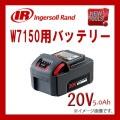 【送料無料】 Ingersoll Rand インガソールランド W7150-K22用リチウムイオンバッテリー 5Ah BL2022