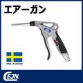 CEJN(セイン)エアフルートガン 11-210-0152