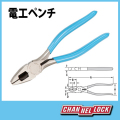 Channellock 電工ペンチ