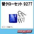 チャンネルロック 927T