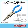 【メール便可】 チャンネルロック ラジオペンチ CHL-326 150mm