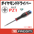 FACOM ダイヤモンド ドライバー