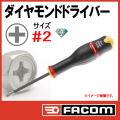 FACOM ダイヤモンド ラチェットドライバー