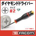 FACOM ダイヤモンド ラチェットドライバー