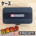 FACOM プラスチックケース