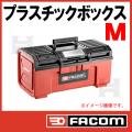FACOM BPC19N ツールボックス