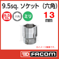 FACOM ショートソケット J13H