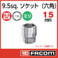 FACOM ショートソケット J15H