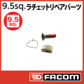 FACOM リペアパーツ