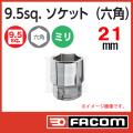 FACOM ショートソケット 21mm