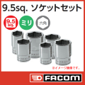 FACOM ショートソケットセット