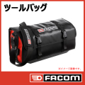 FACOM ツールバッグ