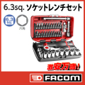 FACOM R360NANO ソケットセット